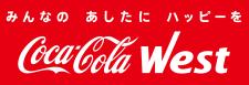 コカコーラ ウエスト