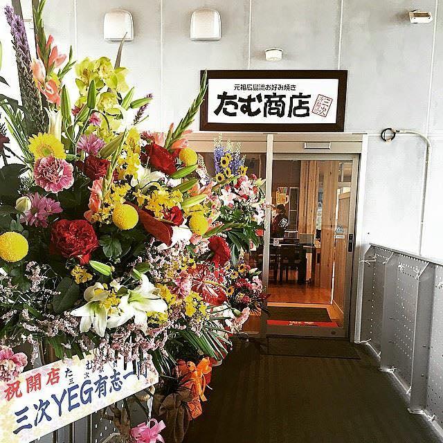 加盟店紹介 元祖たむ商店 三次 駅前ひろば店 | 三次唐麺焼 ...